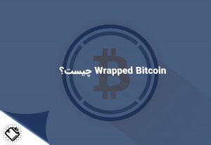 wrapped bitcoin چیست؟